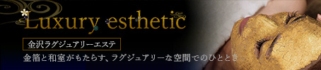 Luxury esthetic(ラグジュアリーエステ)