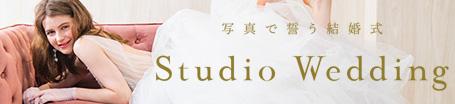 写真で誓う結婚式Studio Wedding