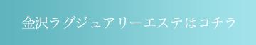 金沢ラグジュアリーエステはコチラ